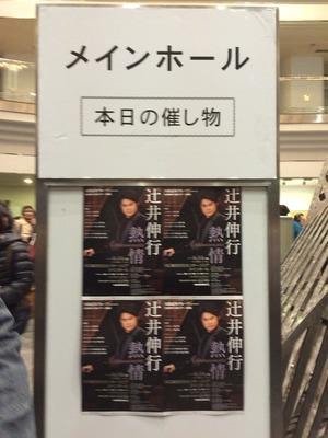 辻井信行コンサート 看板